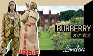 Burberry:熟悉的事物(2021春游)