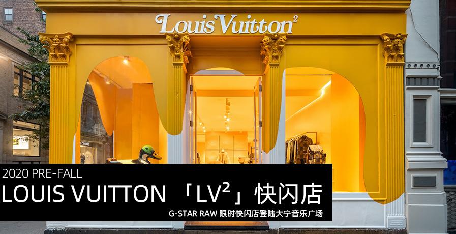 【快闪/期限店】 Louis Vuitton 于纽约、成都、北京等地开设「LV²」临时驻地