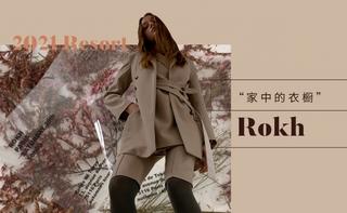 Rokh(新锐设计师):家中的衣橱(2021春游)