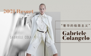 Gabriele Colangelo(设计师品牌):奢华的极简主义(2021春游)