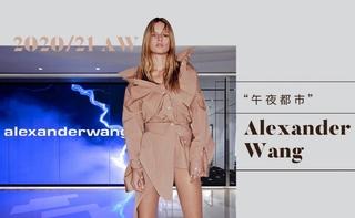 Alexander Wang:午夜都市(2020/21秋冬)