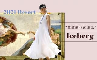 Iceberg:童趣的休闲生活(2021春夏)