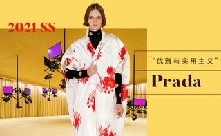 Prada:优雅与实用主义(2021春夏)
