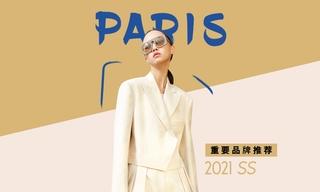 巴黎:国际品牌推荐 (2021春夏)