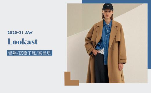 Lookast - 制造高品质