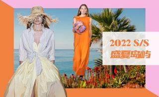2022春夏主題:盛夏島嶼