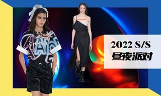 2022春夏主題:晝夜派對