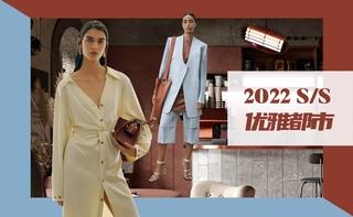 2022春夏主題:優雅都市