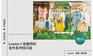 【快闪/期限店】Loewe×龙猫特别合作系列快闪店