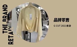 【品牌零售】G-CUT 2021春游