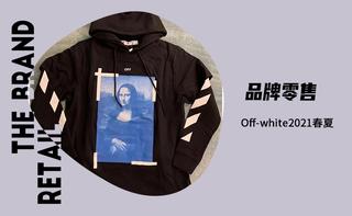 【品牌零售】Off-White 2021春夏