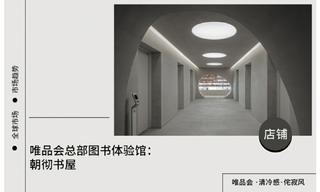 【店铺赏析】唯品会总部图书体验馆:朝彻书屋