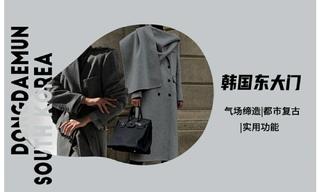 【韩国东大门】解锁新年期间高级感大衣(细节&廓形)分析