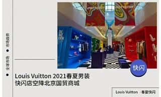 【快閃/期限店】Louis Vuitton 2021春夏男裝快閃店空降北京國貿商城