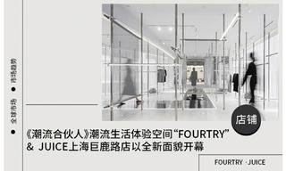 """【店鋪賞析】《潮流合伙人》潮流生活體驗空間""""FOURTRY"""" &  JUICE上海巨鹿路店以全新面貌開幕"""