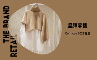 【品牌零售】Coiincos 2021春游
