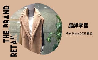 【品牌零售】Max Mara 2021春游
