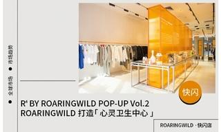 【快閃/期限店】R? POP-UP Vol.2  ROARINGWILD打造「 心靈衛生中心 」