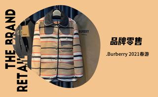 【品牌零售】 Burberry 2021春游