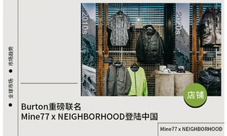 【店鋪賞析】Burton重磅聯名:Mine77 x NEIGHBORHOOD登陸中國