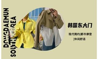 【韩国东大门】外套单品分析