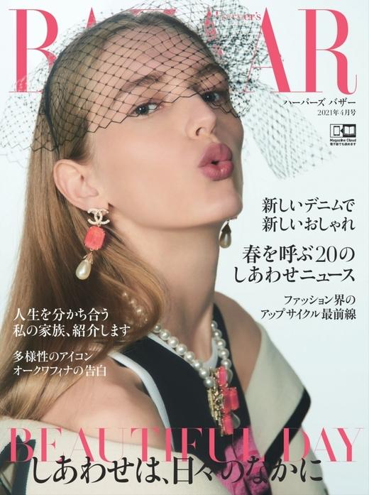 Harper's Bazaar 日本 2021年4月