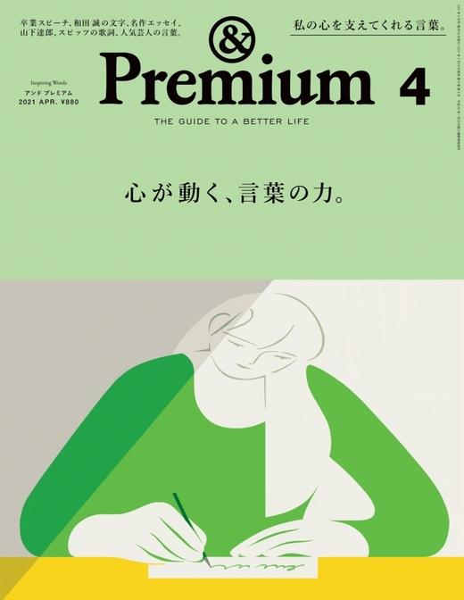 Premium 日本 2021年4月