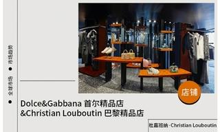 【店铺赏析】Dolce&Gabbana 首尔精品店&Christian Louboutin 巴黎精品店