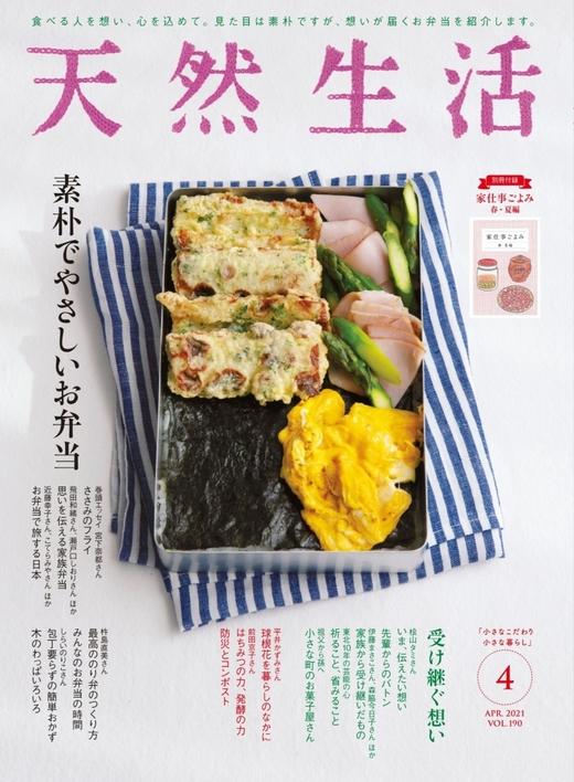 天然生活 日本 2021年4月
