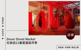 【店铺赏析】Dover Street Market 伦敦店上新2021春夏系列
