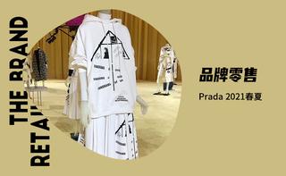 【品牌零售】 Prada 2021春夏