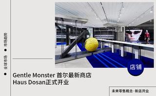 【店铺赏析】Gentle Monster 首尔最新商店Haus Dosan正式开业