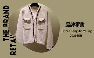 【品牌零售】 Obzee Kang Jin Young 2021春游