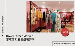 【店铺赏析】Dover Street Market 东京店上新2021春夏系列